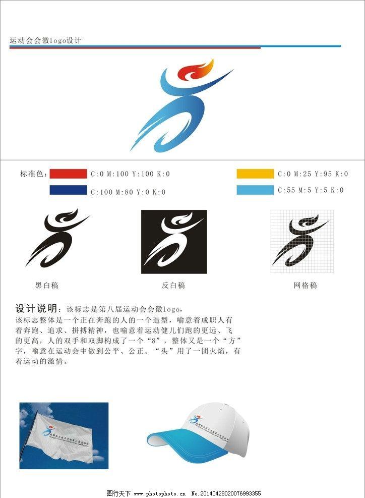 设计图库 标志图标 网页小图标  运动会标志 运动会 标志 cdr 第八届