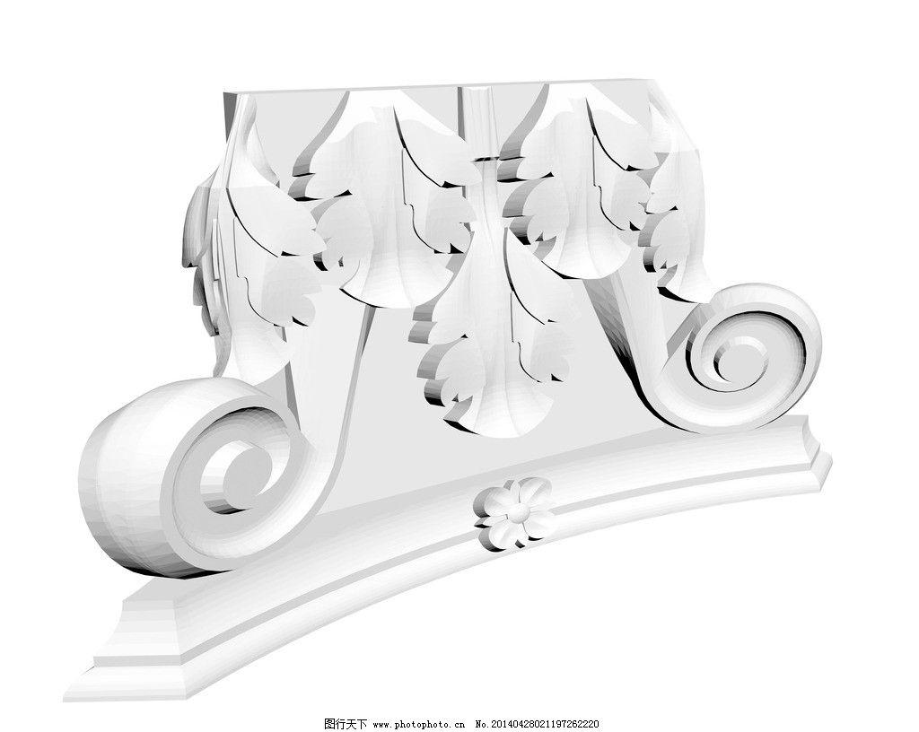 欧式构件模型 摆设 摆设模型 装饰品 装饰品模型 工艺品 工艺品模型 艺术品 艺术品模型 软装 软装模型 浮雕模型 浮雕 石雕 石雕模型 雕刻 雕刻模型 花纹 花纹模型 欧式构件 石墩 石墩模型 效果图3d文件 室内模型 3D设计模型 源文件 MAX