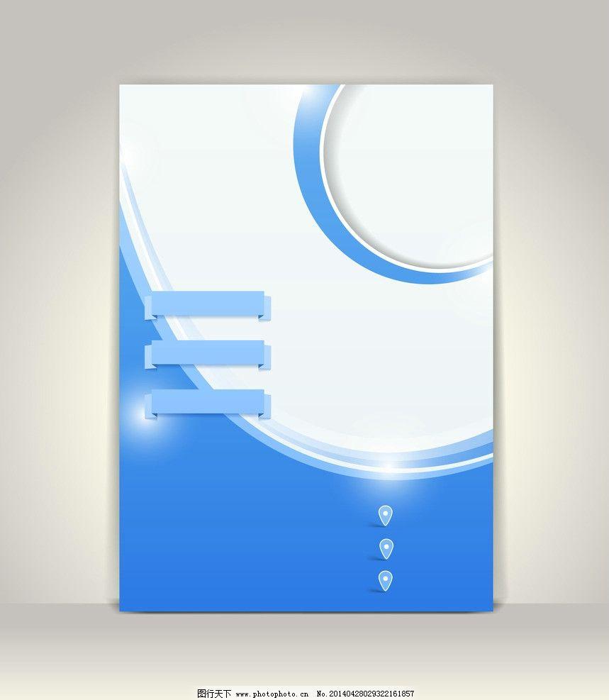宣传单封面 传单封面设计 简洁 传单画册设计 封面背景 广告单页