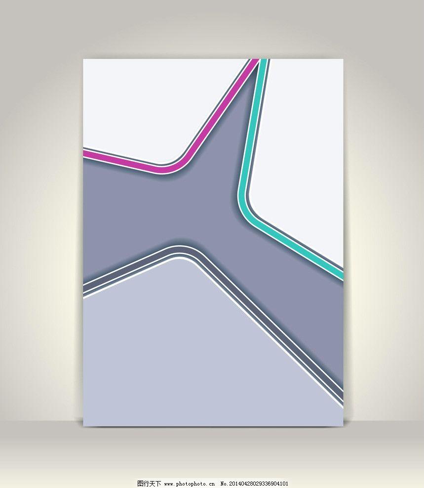 传单封面设计 传单画册设计 封面背景 广告单页 传单设计 宣传单设计