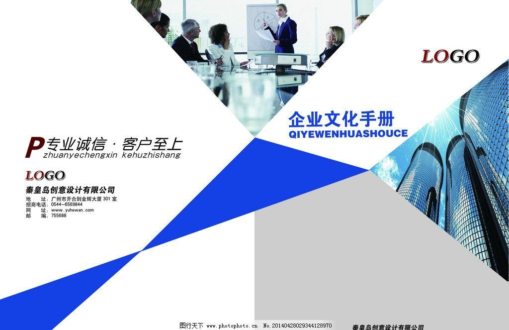 企业文化手册 分割 企业 模版 海报设计 画册 画册设计 广告设计模板