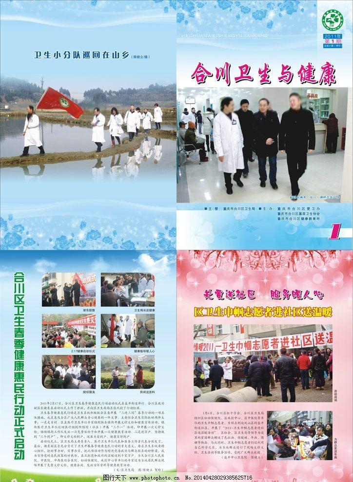 卫生与健康 杂志模板 画册模板 月刊 期刊 卫生局 疾控中心 政府