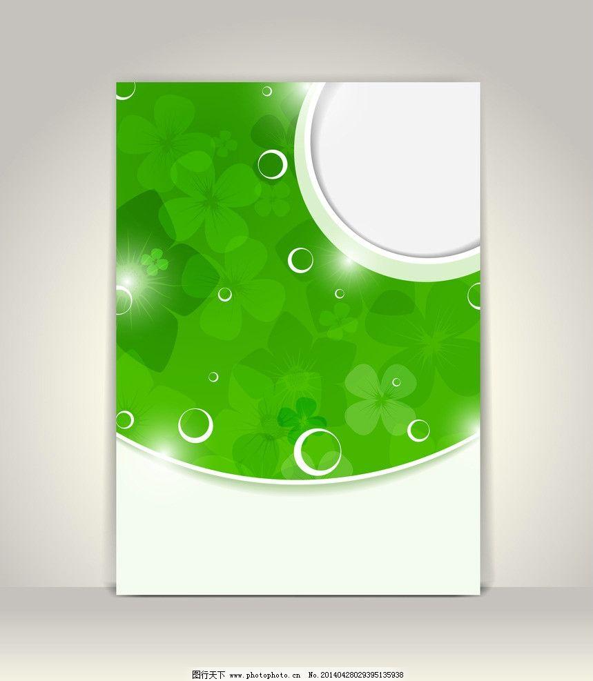 宣传册封面 传单封面设计 传单画册设计 封面背景 广告单页 传单设计