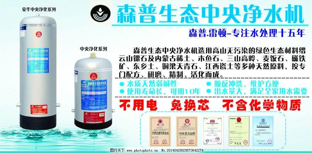 净水器 森普 净化系统 家庭净水器 中央净水机 广告设计 矢量