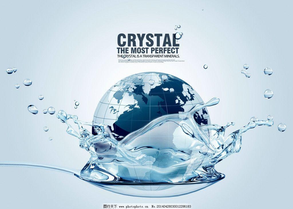 水晶质感海报 科技感 广告设计模板 源文件
