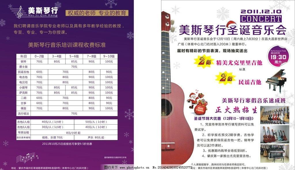 培训彩页图片,琴 圣诞老人 音乐符号 雪花 钢琴 吉他