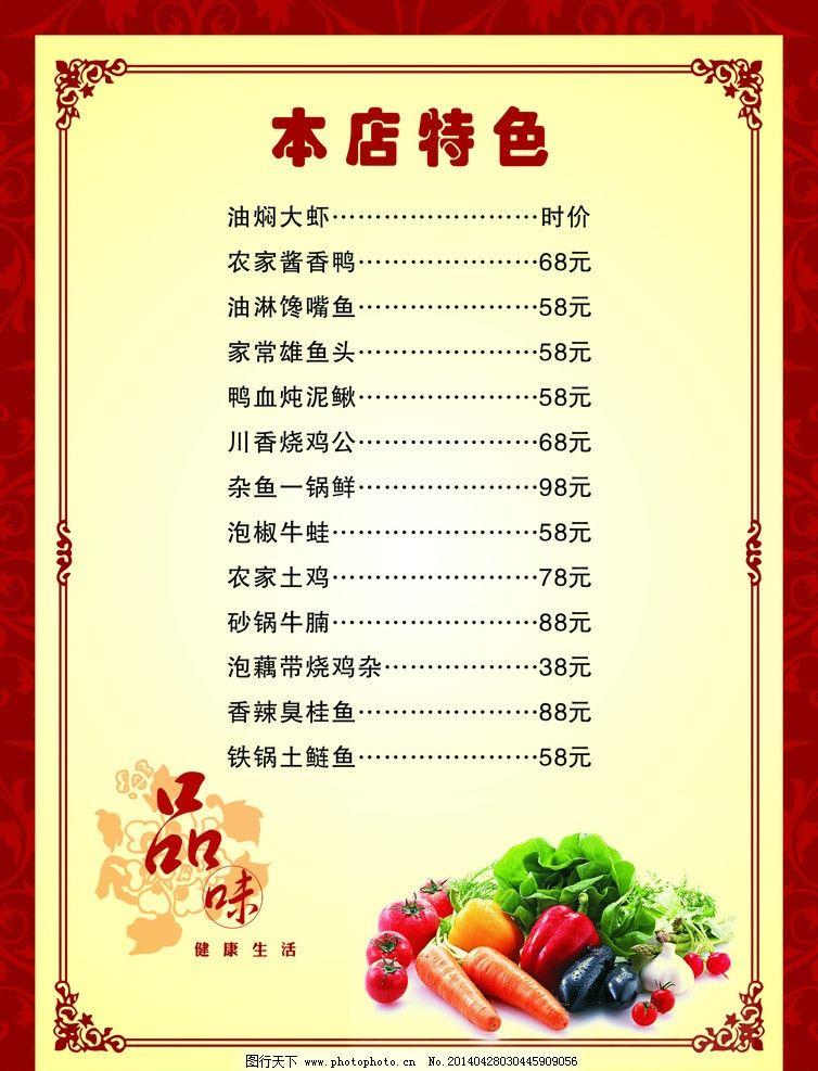 时尚菜单模版 大气底纹 大气边框 蔬菜 农家乐 饭店 菜谱内芯 菜单