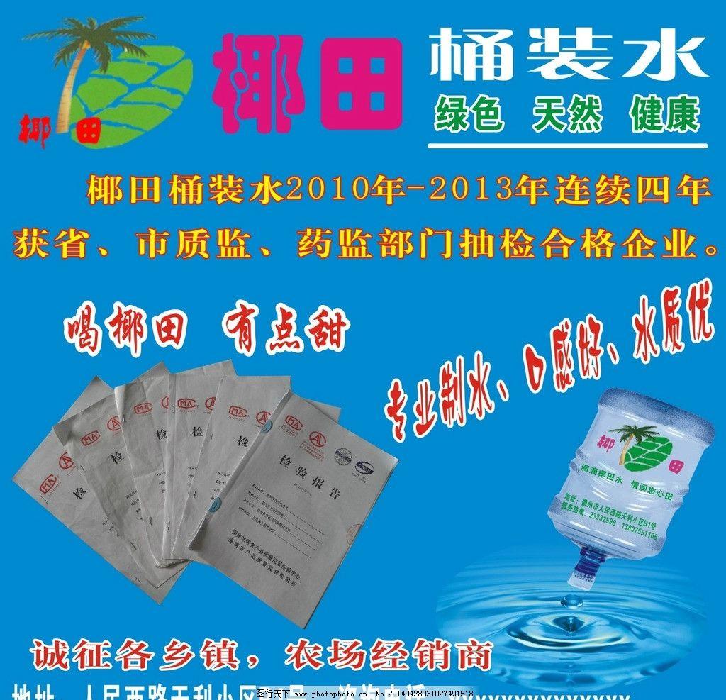 椰田桶装水 椰田 桶装水 绿色 天然 健康 专业制水 口感好 水质优