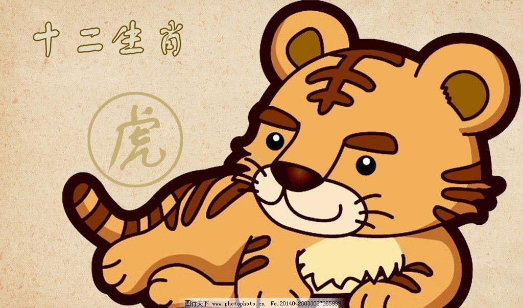 老虎 十二生肖 可爱虎 小老虎 虎儿 源文件