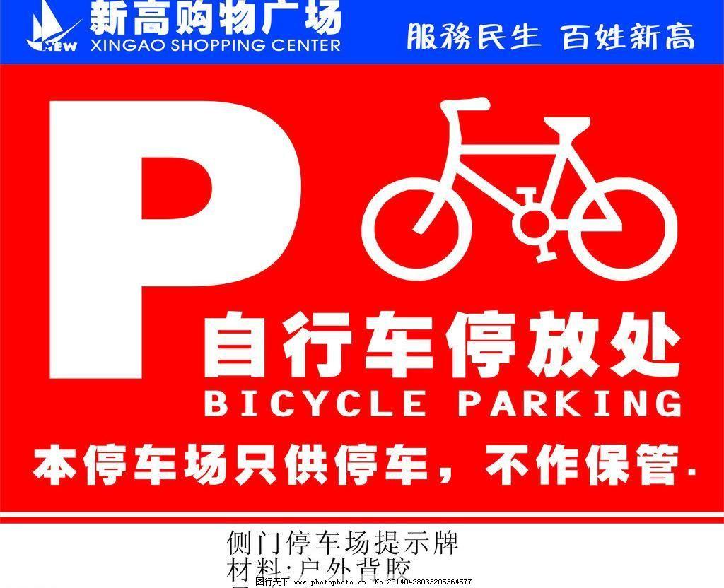 自行车停放区图片