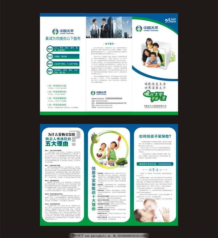 折页 保险公司三折页矢量素材 保险公司三折页模板下载 保险公司三