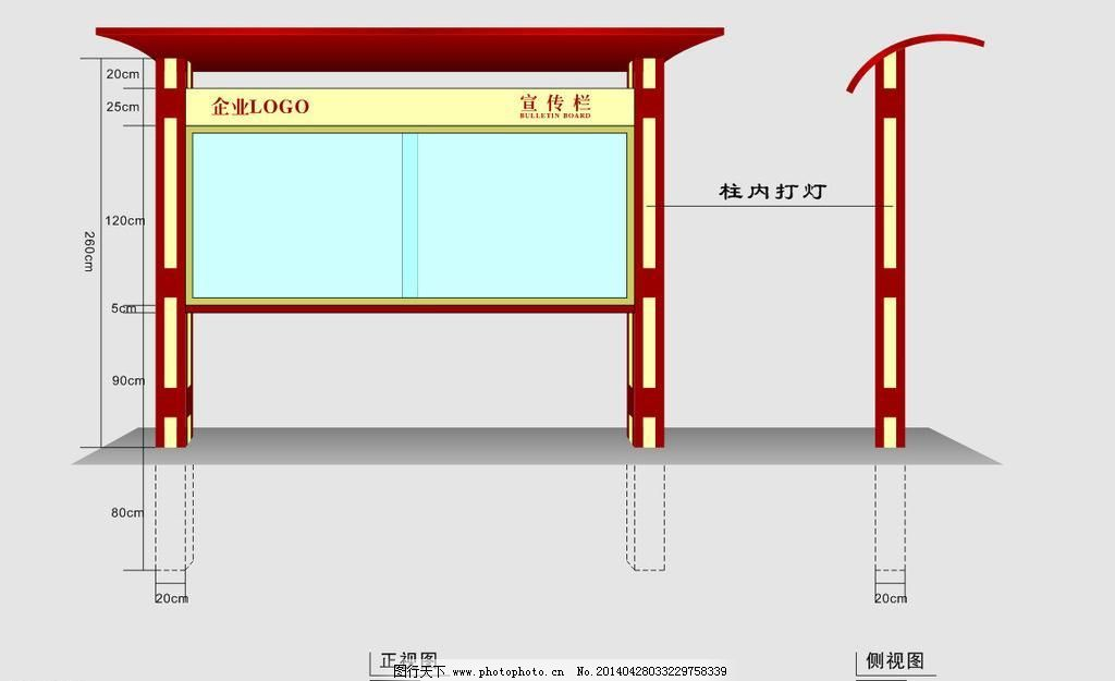 不锈钢宣传栏模板下载 不锈钢宣传栏 不锈钢宣传栏设计 宣传栏设计 报