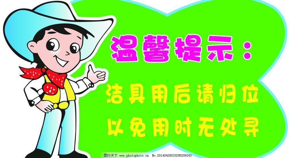 温馨提示牌模板下载 温馨提示牌 温馨提示 温馨提示形状 卡通小人图片