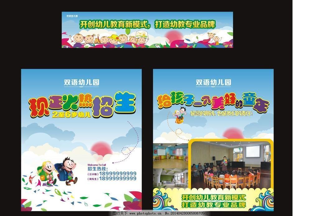 幼儿园宣传海报 小孩 招生 幼儿园 园区环境 招生宣传 气氛      广告