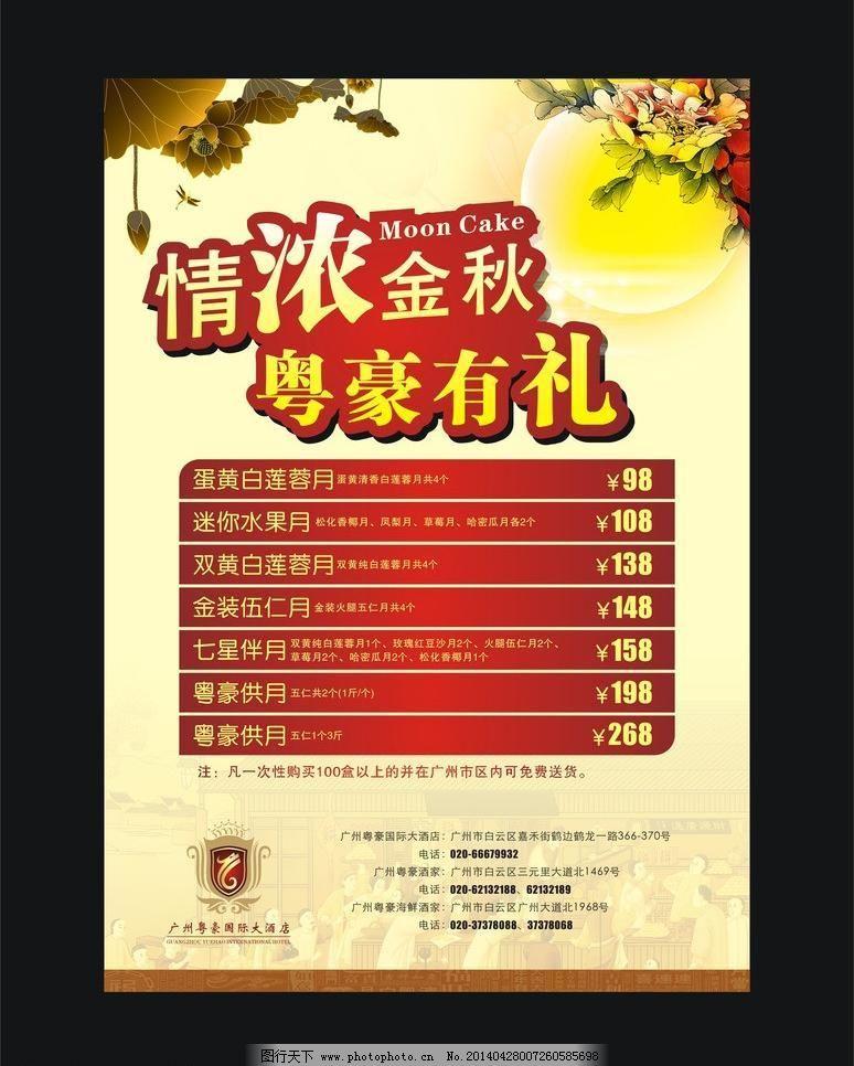 cdr dm单 电梯海报 广告设计 酒店宣传 宣传海报 月饼 中秋 中秋宣传