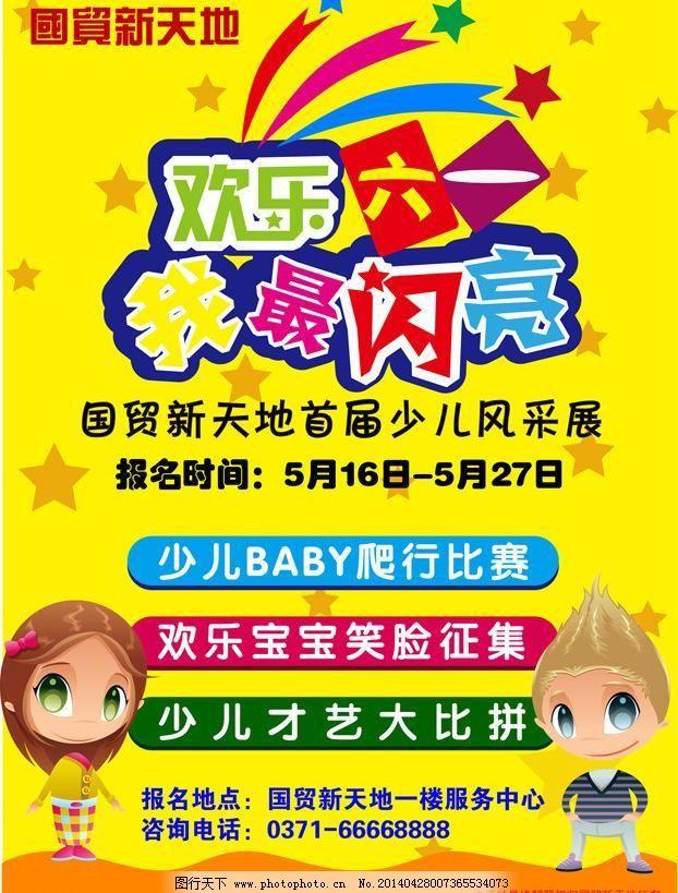 ai 宝宝 儿童 广告设计 海报设计 欢乐 六一 少儿 欢乐六一我最闪亮