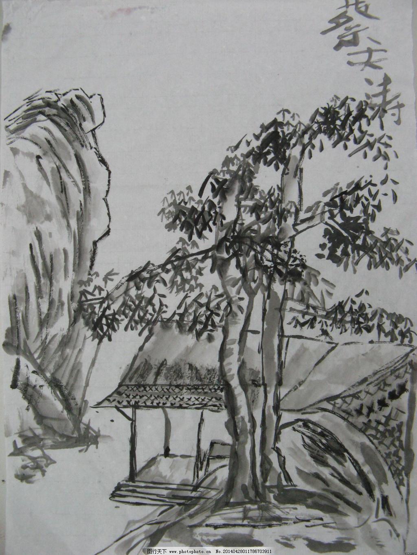 树木水墨画免费下载 山水 石头 树木 树叶 山水 石头 树木 树叶 家居