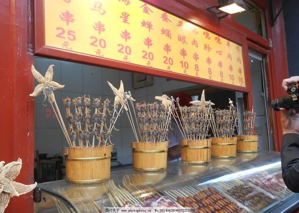 北京 王府井/北京王府井蝎子小吃图片