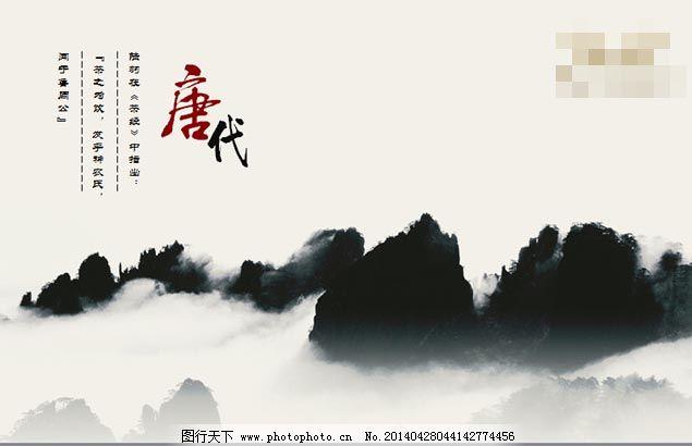 中国茶文化ppt模板免费下载 ppt模板 山水 水墨 水墨 山水 ppt模板