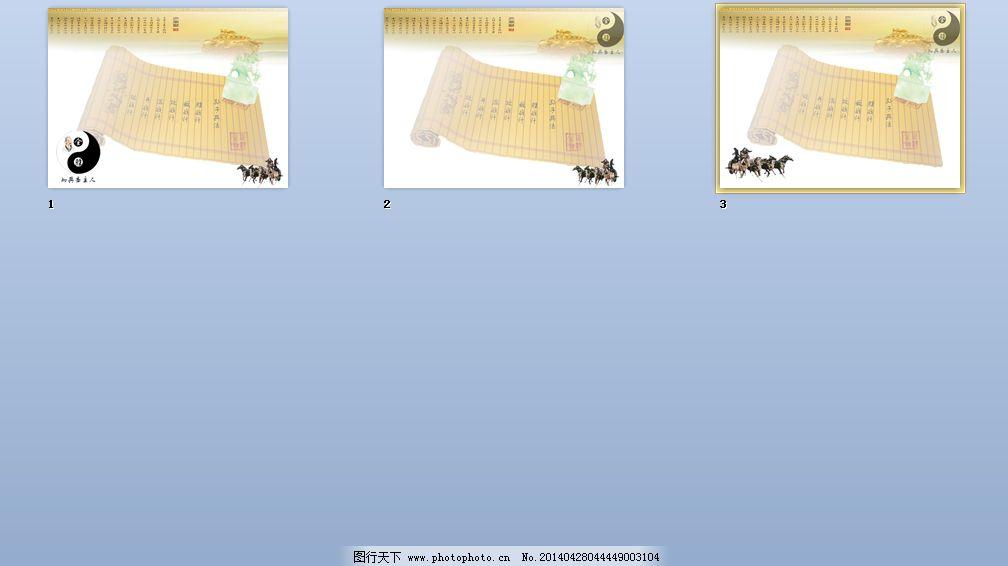古典 马奔腾 太极 印章 中国 中国风 字画 印章背景古典ppt模板 书简图片