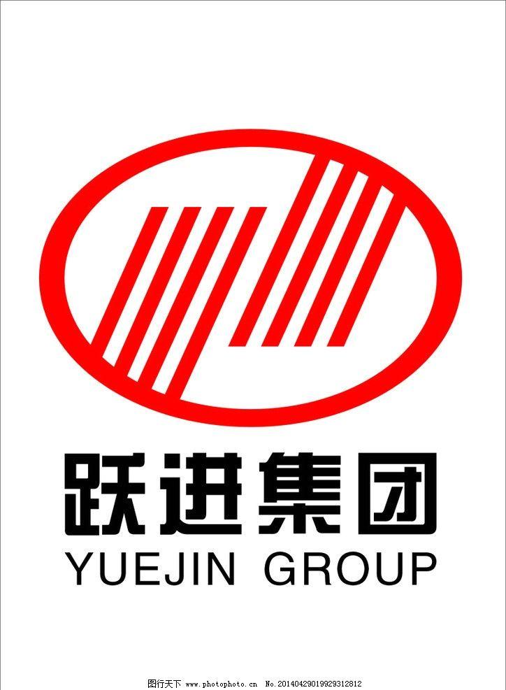 跃进标志 跃进 标志 上汽 上汽集团 企业logo标志 标识标志图标 矢量