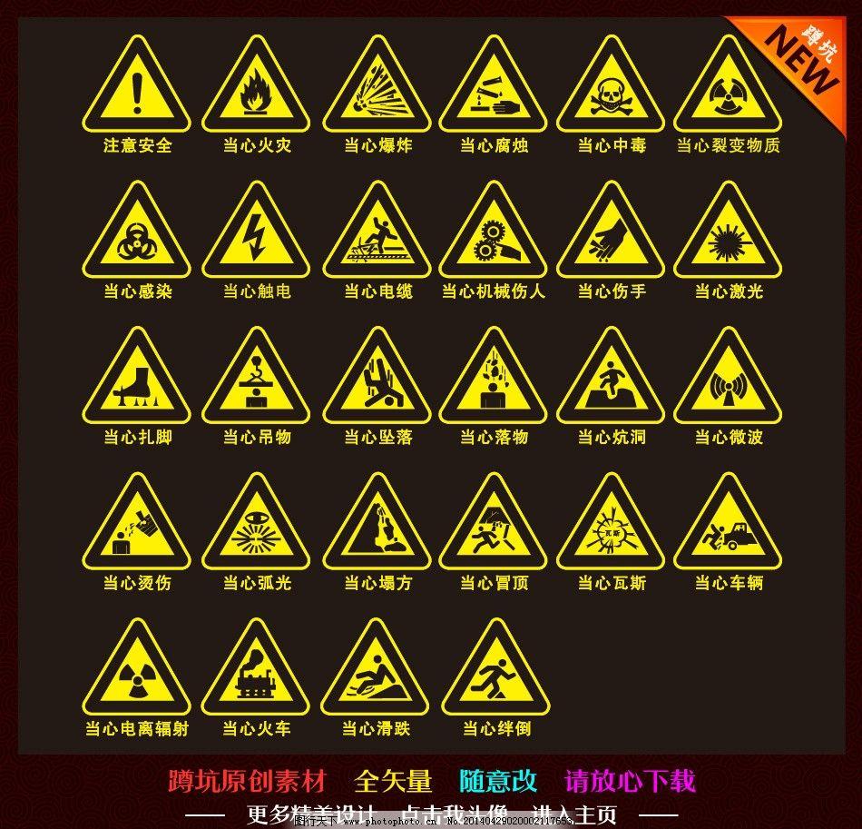 设计图库 标志图标 网页小图标  安全警告 标识 警告标志 安全标识