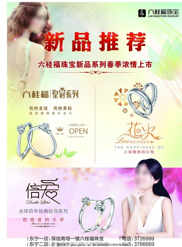 六桂福宣传单 红色 林心如 钻戒 粉红色 绿黄间接 海报 源文件图片