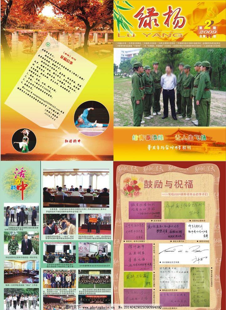 绿杨封面 杂志模板 画册模板 月刊 期刊 校刊 高中 学校 教师