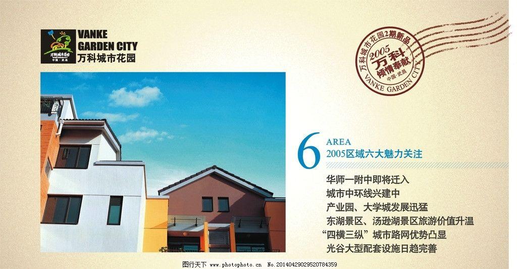 房地产桁架 报版 房地产素材 房地产广告 房地产户外 房地产画架 房