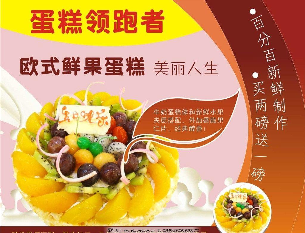 家家知欧式蛋糕海报 蛋糕 蛋糕海报 新鲜 美味 食物 广告设计 矢量
