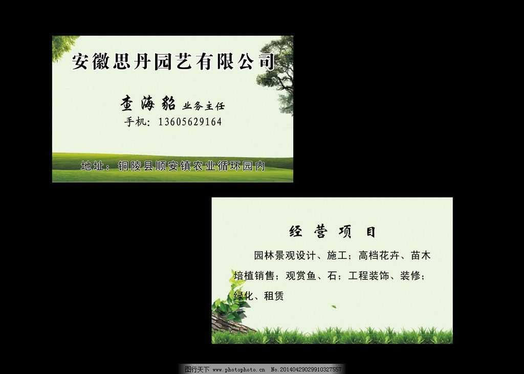 园艺名片 园艺 绿色 树木 名片 草 名片卡片 广告设计模板 源文件 300