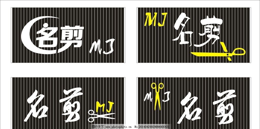 名剪 招牌 剪刀 艺术字 理发店招牌 发型设计 创意剪刀 彩钢板招牌