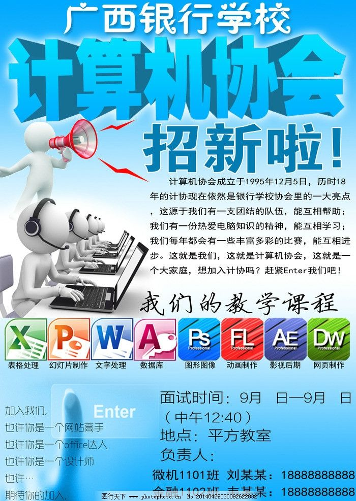 电脑社团宣传海报手绘