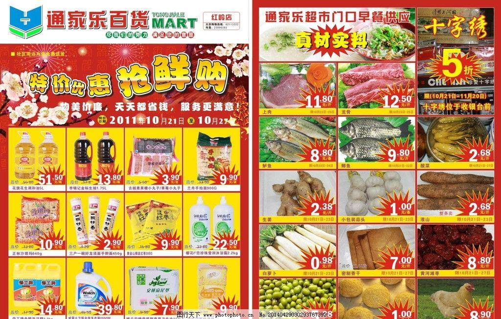 超市特价彩页图片_展板模板_广告设计_图行天下图库