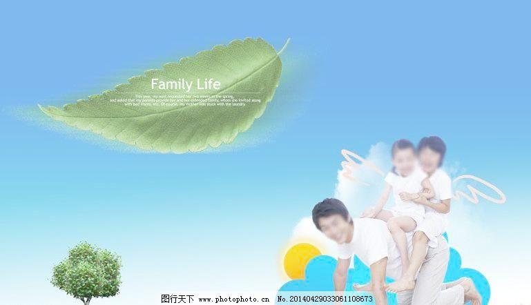 照片 春游风景一家人