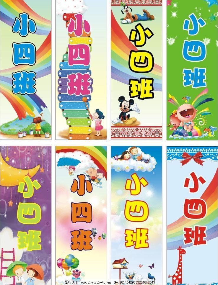 幼儿园班牌模板下载 幼儿园班牌 幼儿园 班牌 卡通 班级牌 可爱班牌