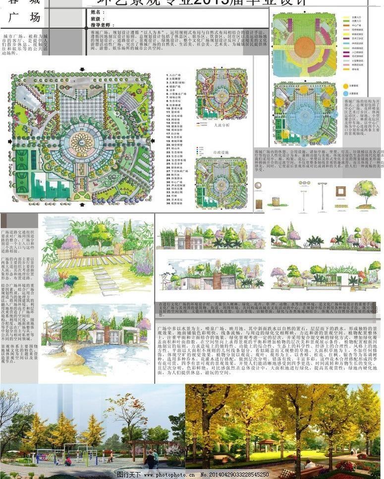 毕业设计 广场 展板 矢量 景观 园林 展板模板 广告设计 cdr psd源