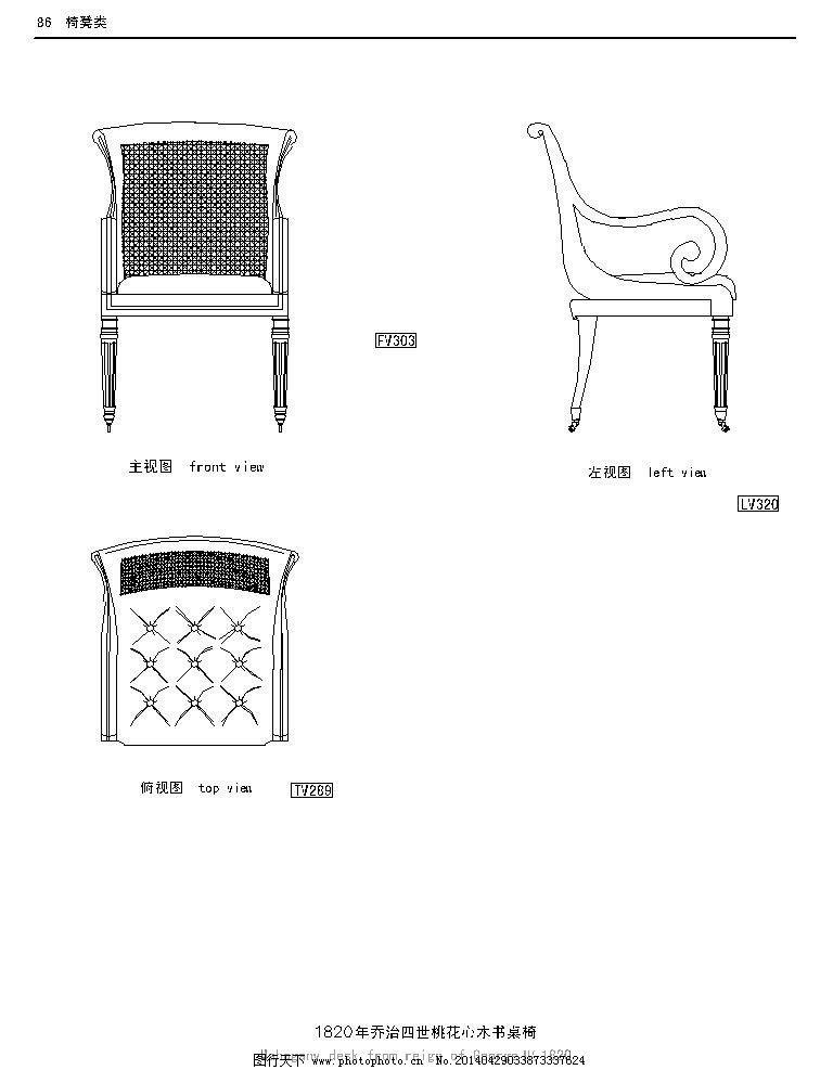 榫卯结构家具手绘三视图