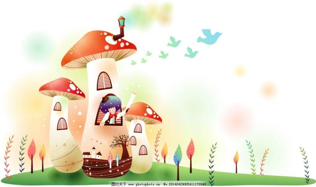 可爱的蘑菇房 可爱的蘑菇房免费下载 插画 插图 童话世界 矢量图