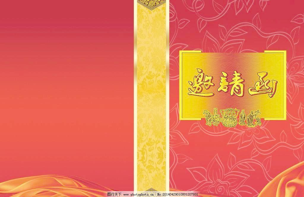 邀请函 广告设计模板 红绸 红色背景 欧式花纹 请帖设计 邀请函模板下图片