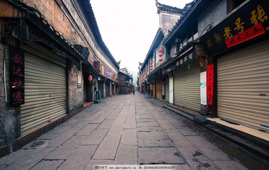 湘西凤凰/湘西凤凰古城街道图片