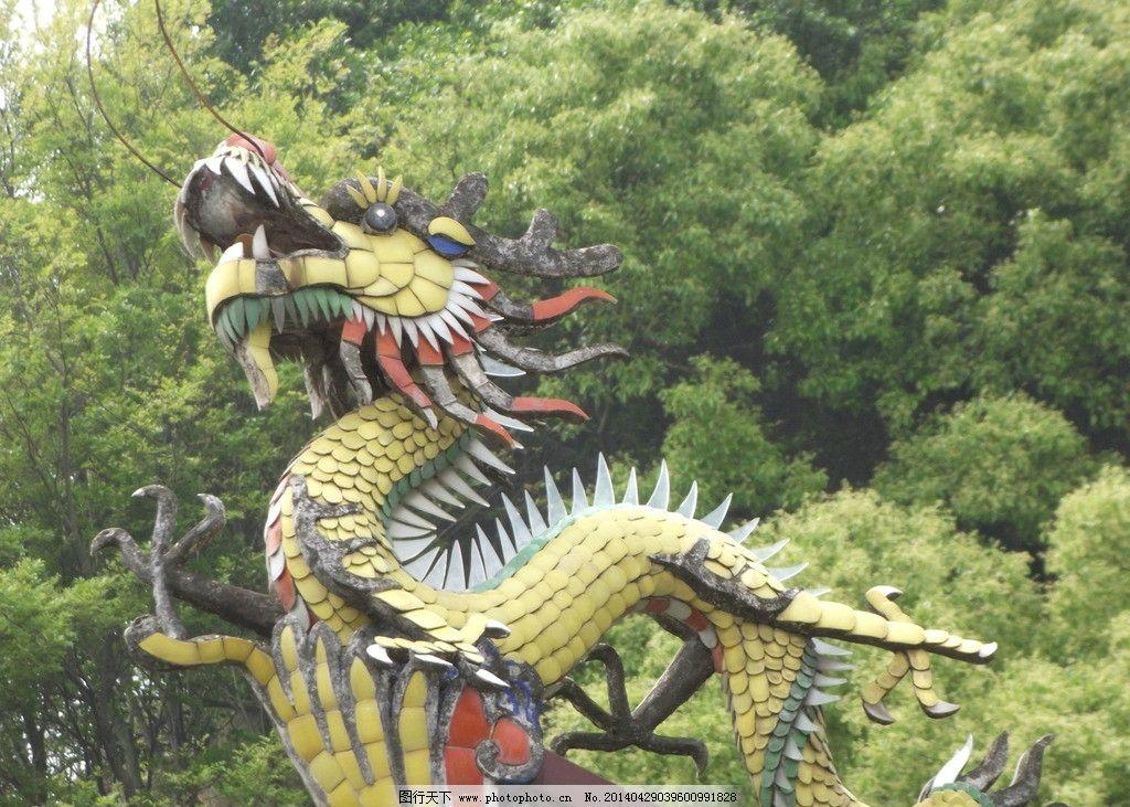 雕塑飞龙 飞龙 雕塑 鼓浪屿 日光岩 公园 自然 动物园     jpeg 建筑