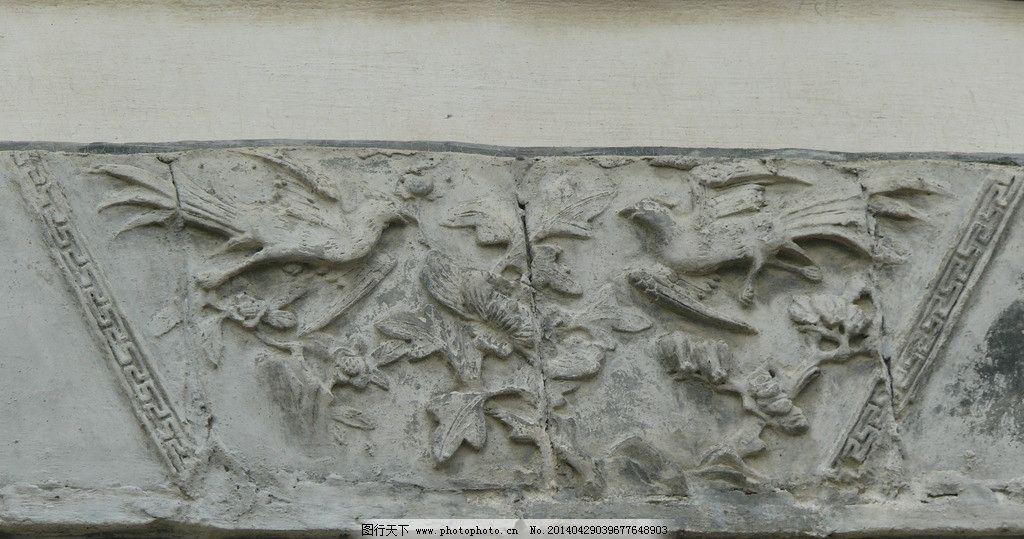 徽派建筑 砖雕 石雕 木雕