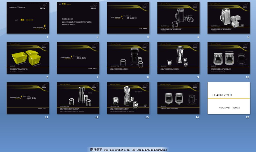方案 黑色 设计 设计 方案 黑色 ppt ppt背景模板