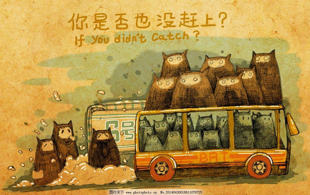 拥挤的公交车 插画 漫画 手绘 黄色 其他 动漫动画 设计 300dpi jpg