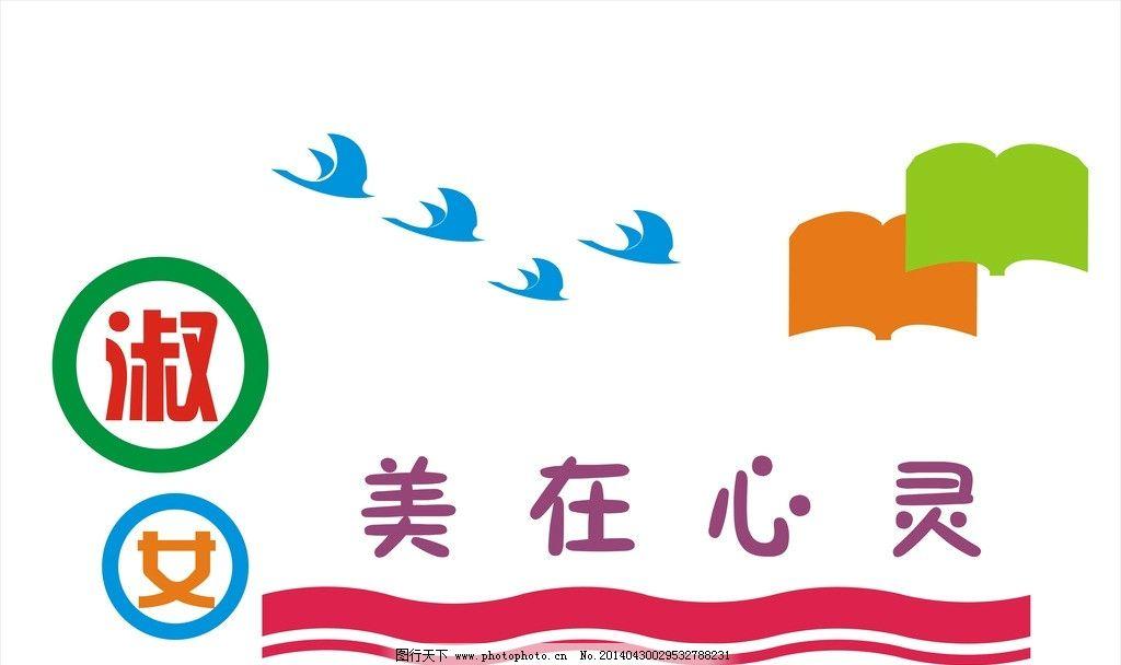 校园文化墙 校园文化 文化墙 淑女 鸟 燕子 书 广告设计 矢量 cdr