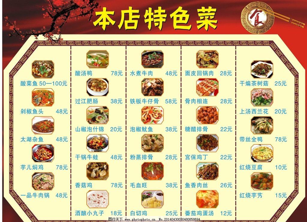 点菜单 红色菜单 饭店 酒店 餐馆 高档菜单 小炒 红烧 菜单菜谱 广告