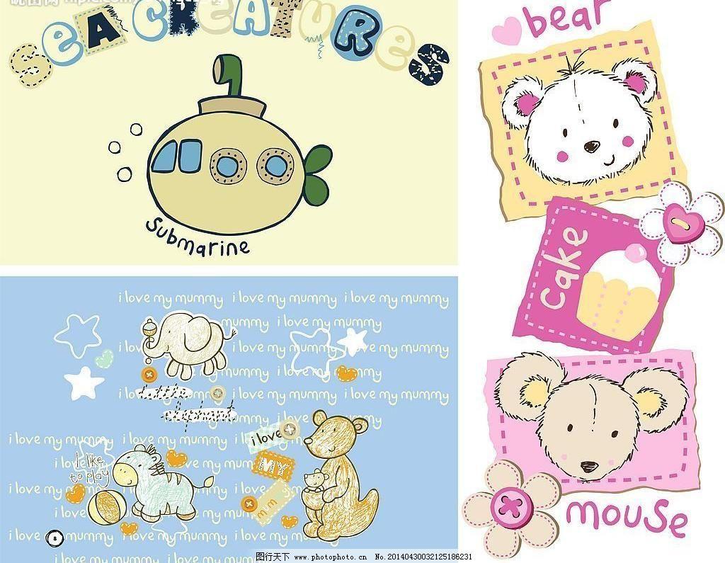 童装卡通图案模板下载 童装卡通图案 可爱的小动物 卡通造型 卡通动物