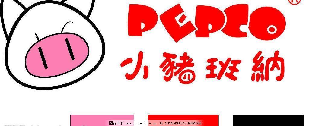 促销海报  ai 标识标志图标 儿童 服装 品牌 商标 矢量图库 童真 童装