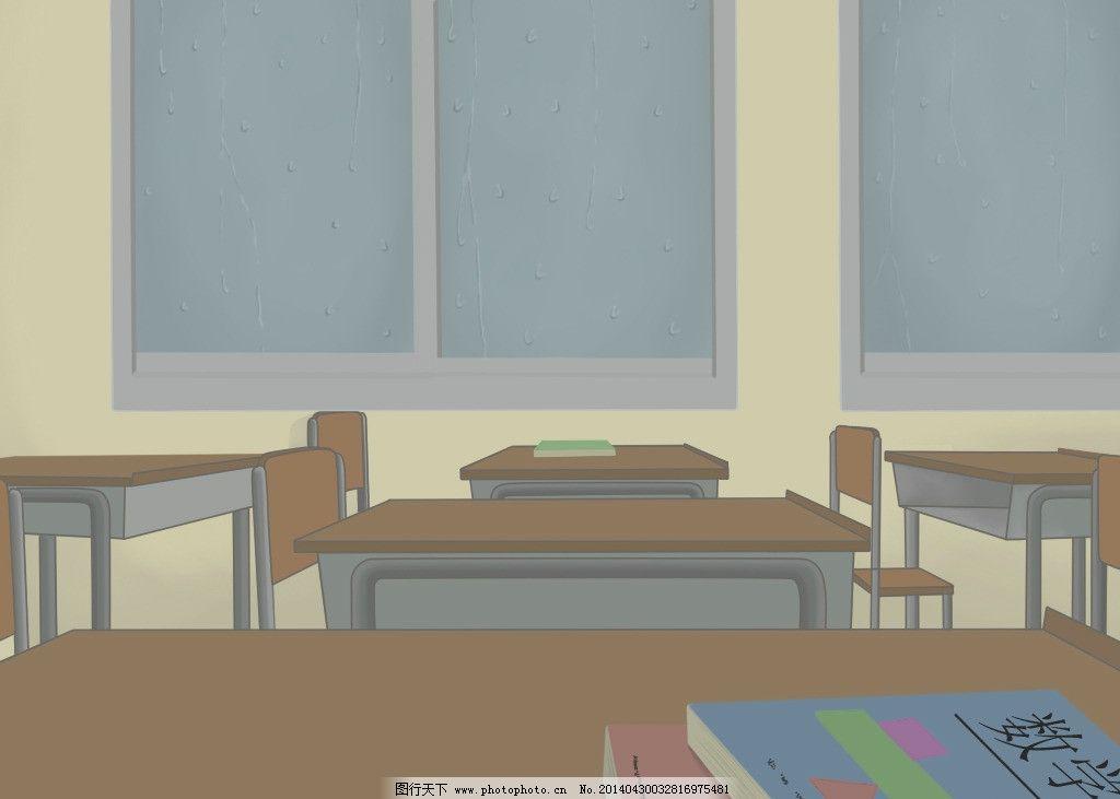 教室 手绘 课桌 动画 场景 源文件